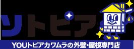 旭川市の外壁・屋根リフォーム専門店ソトピア