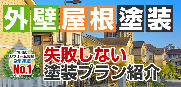 外壁・屋根の塗装やリフォームメニュー表  旭川市の外壁屋根リフォーム