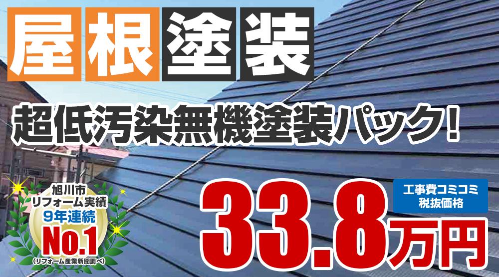 ラジカルプラン塗装 338000万円