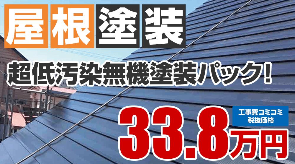 ラジカルプラン塗装 33.8万円