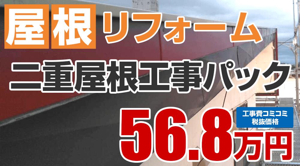 遮熱無機プラン塗装 56.8万円