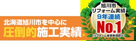 北海道旭川市を中心に圧倒的施工実績