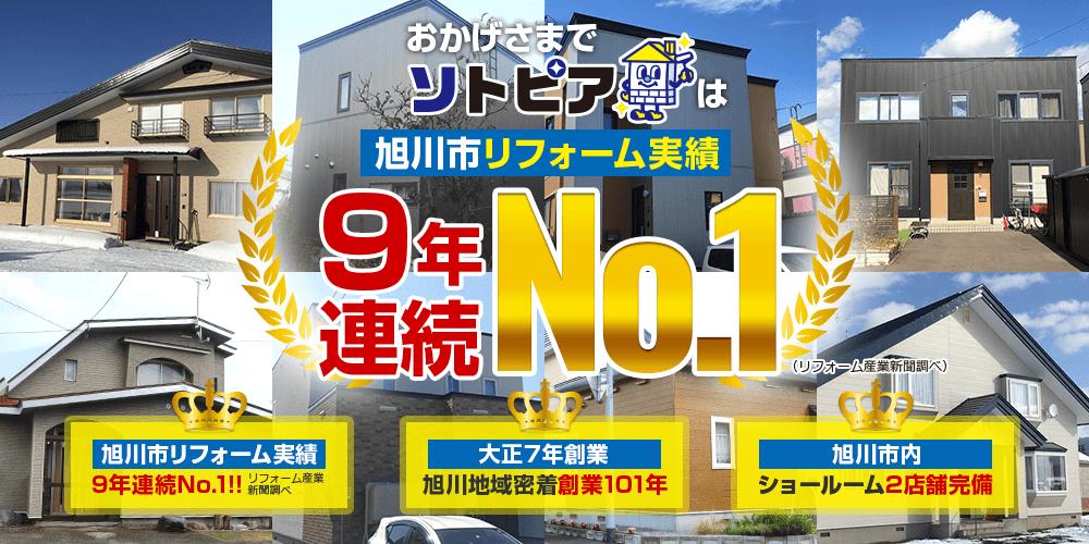 お陰様でソトピアは旭川市リフォーム実績9年連続No.1!!