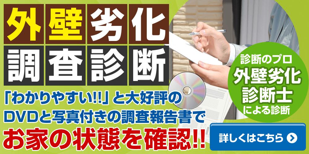 外壁劣化 調査診断「わかりやすい!!」と大好評の DVDと写真付きの調査報告書でお家の状態を確認!!